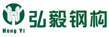 湖北弘毅鋼結構工程有限公司
