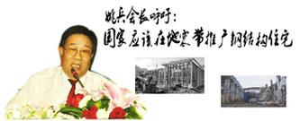 姚兵会长呼吁:国家应该在地震带推广钢结构住宅