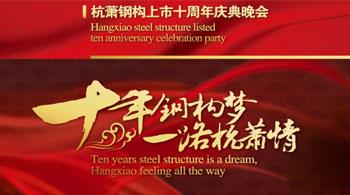 """十年钢构梦、一路杭萧情""""杭萧钢构上市10周年千人庆典晚会"""