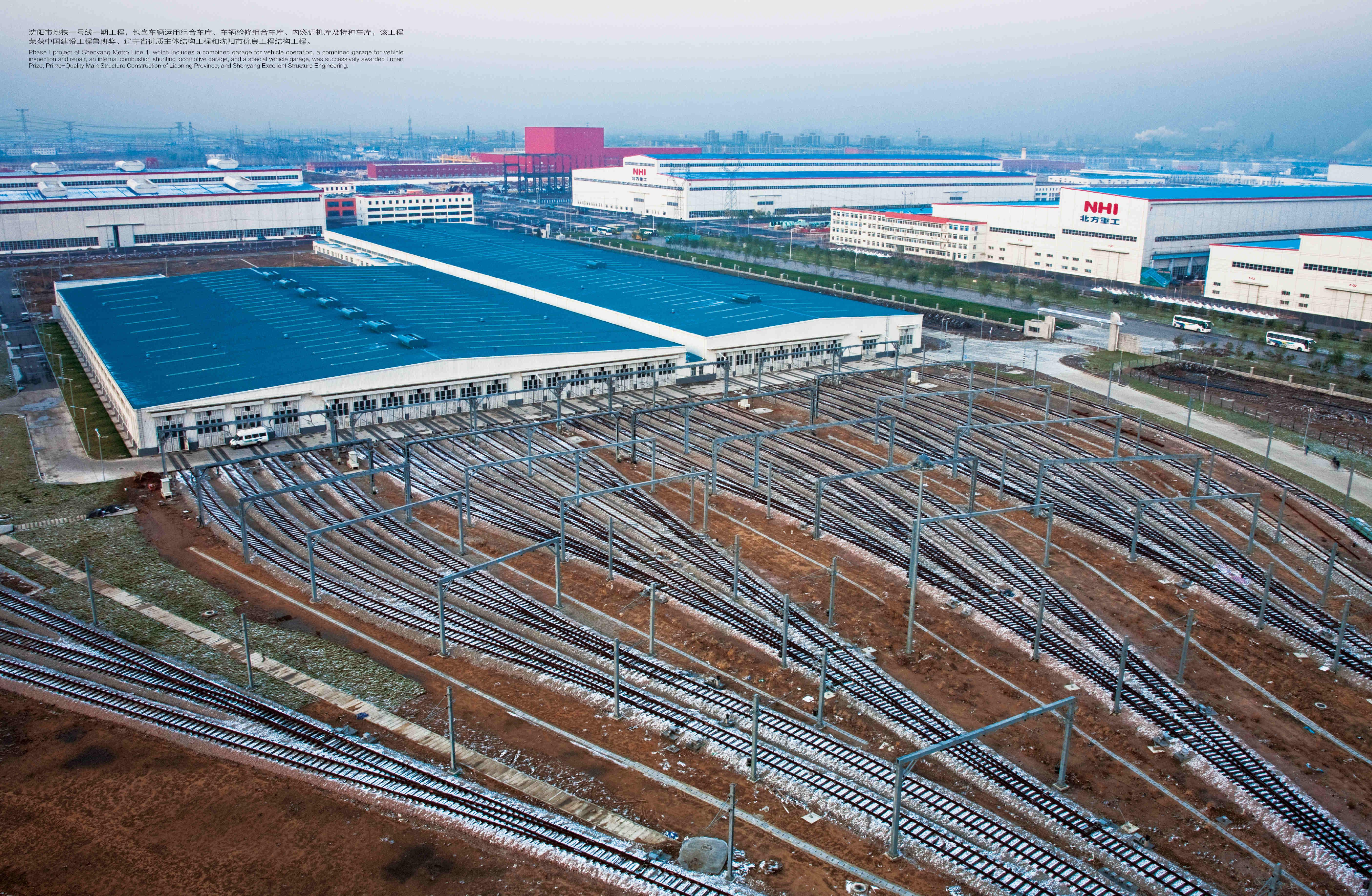 沈阳市地铁一号线一期工程