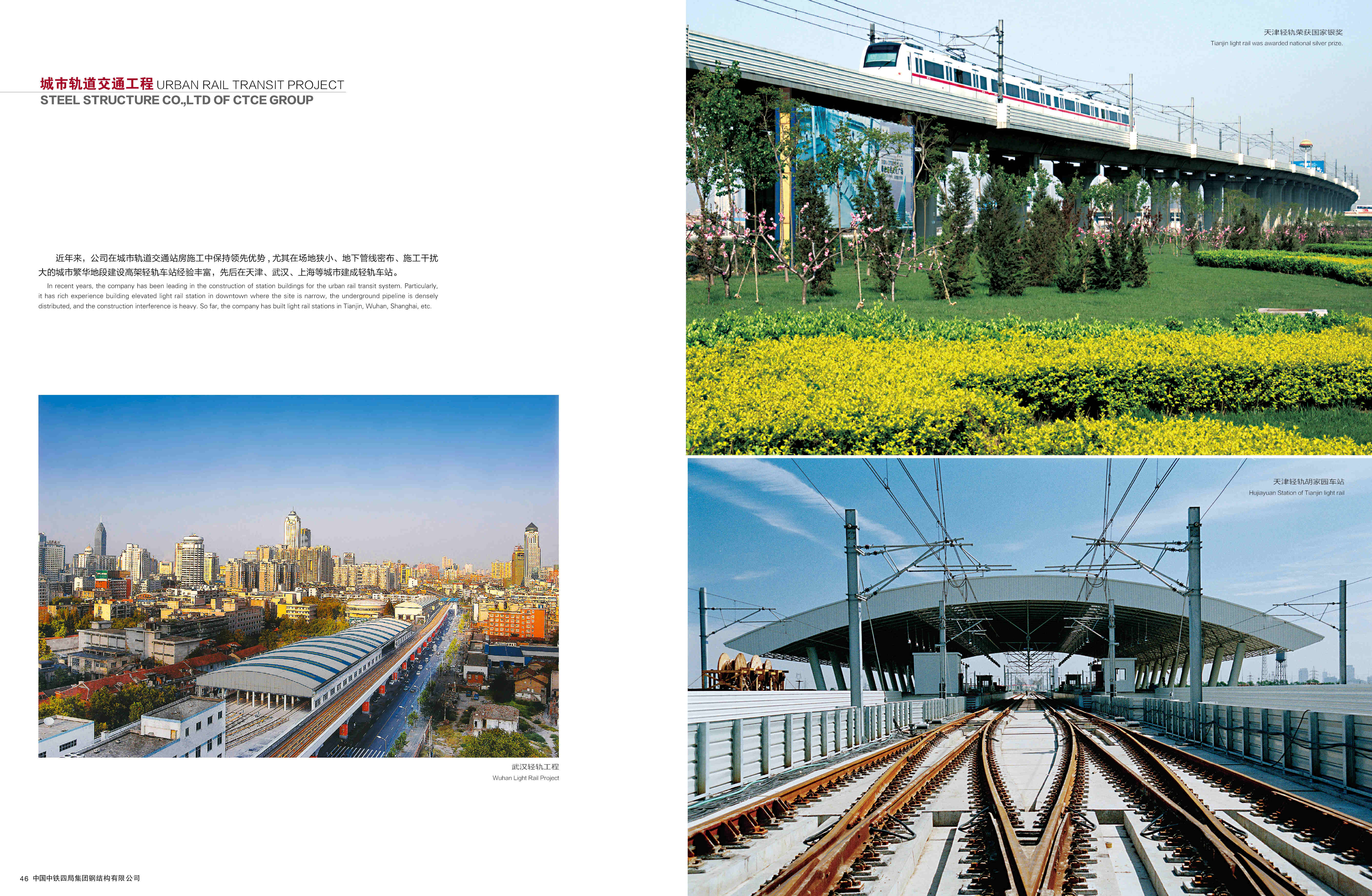 城市轨道交通工程
