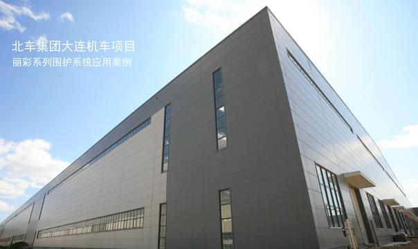 中国北车集团大连机车项目