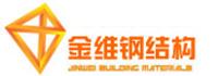 河北金维钢结构安装有限公司
