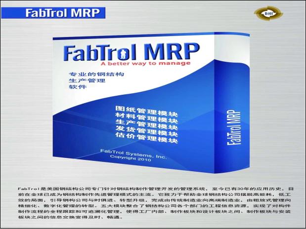 全球领先的钢结构生产管理系统FabTrol MRP
