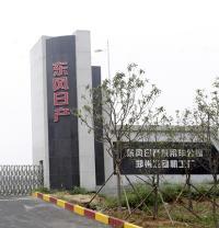 郑东新区东风日产钢结构工程