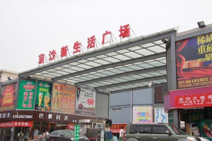 郑州市京沙新生活广场