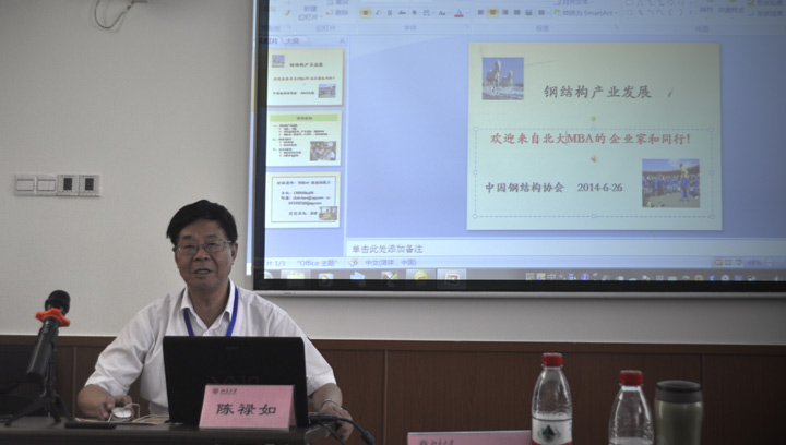 陈禄如为北大钢结构总裁班学员授课:钢结构的产业发展