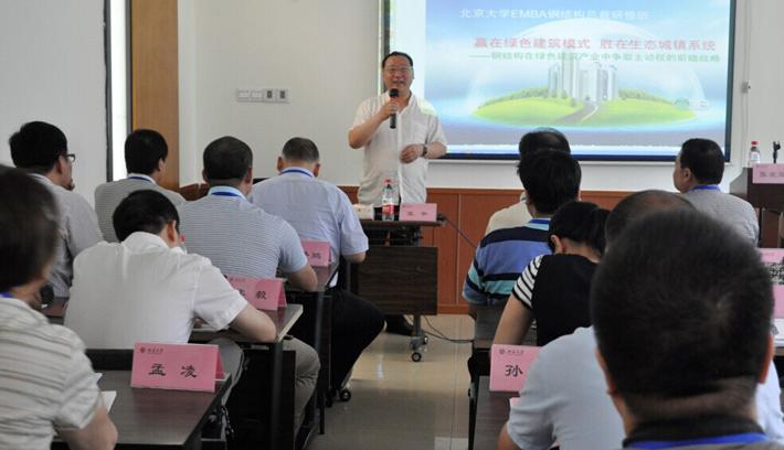 北京大学钢结构总裁班授课:张平-赢在模式  胜在系统