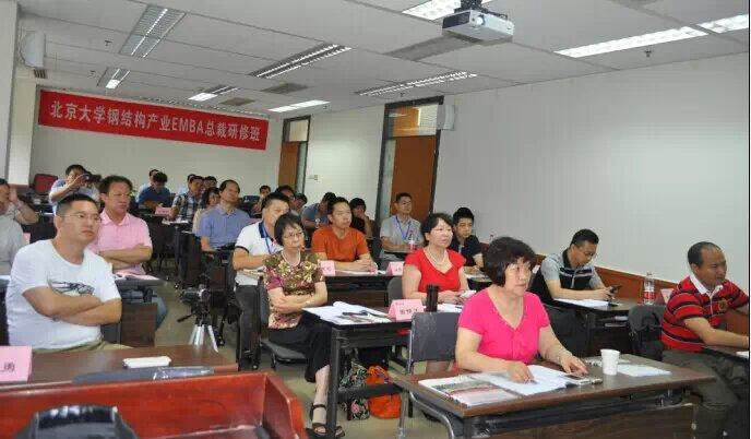 北京大学钢结构总裁研修班第二期课程圆满结束