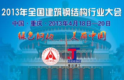2013年全国建筑钢结构行业大会
