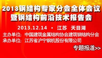2013鋼結構專家分會全體會議