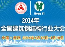2014年全国建筑钢结构行业大会