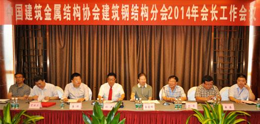 2014年度建筑钢结构分会会长工作会议现场