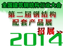 2014年會鋼結構配套產品展會招展