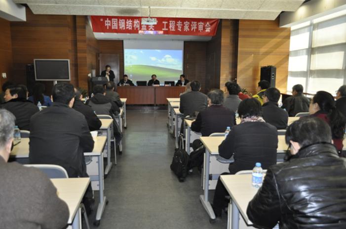 第十一届(2013—2014年度)第二批中国钢结构金奖工程专家评审圆满结束