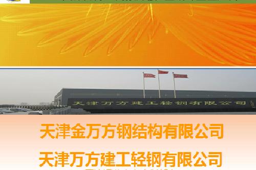 天津金万方钢结构有限公司