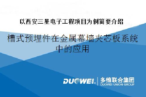 多维中国建筑金属协会-槽式预埋件在金属幕墙夹芯板系统中的应用
