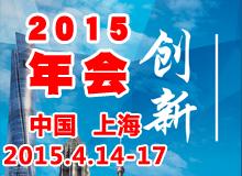 2015年全國建筑鋼結構行業大會