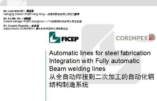 从全自动焊接到二次加工的自动化钢结构制造系统