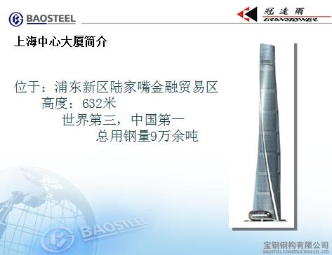 上海中心大厦项目 钢结构制造技术交流