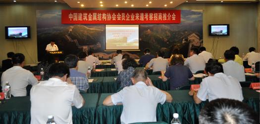 中国建筑金属结构协会会员企业来遵考察招商推介会