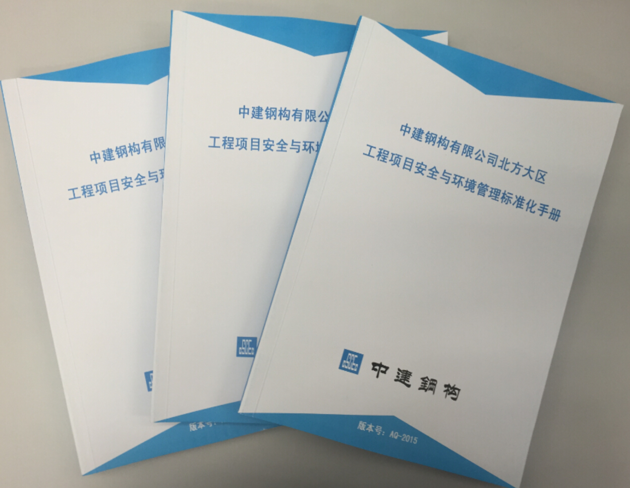 钢构北方大区《工程项目安全与环境管理标准化手册》