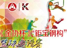 第二屆《金協杯》籃球邀請賽