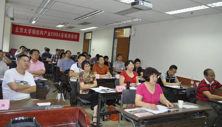 北京大学钢结构总裁研修班二期学员在认真听课