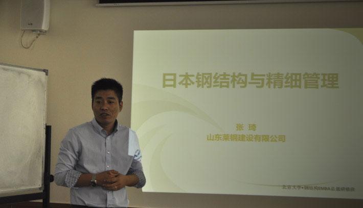 张琦老师:日本钢结构与精细化工