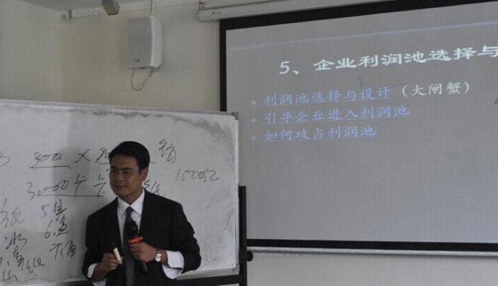 陈择华老师:企业利润池的选择和设计