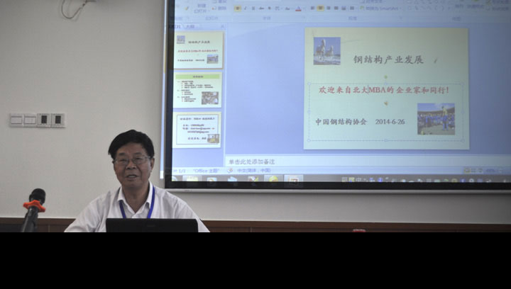 陈禄如老师讲:钢结构行业未来发展趋势