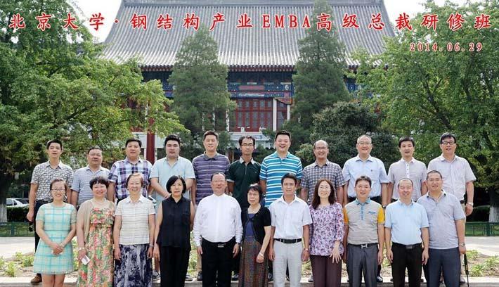 北京大学钢结构总裁研修班一期学员合影