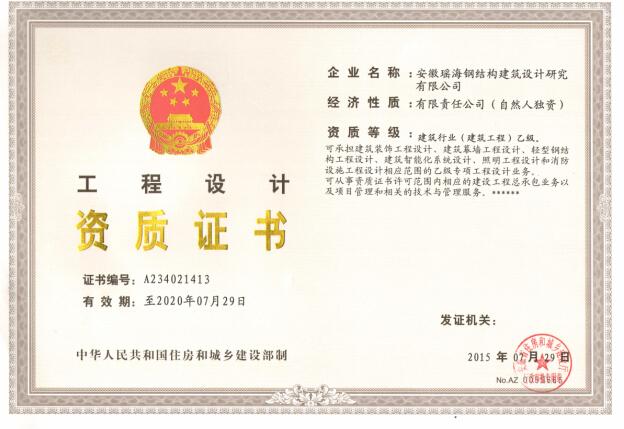 安徽瑶海钢结构建筑设计研究有限公司取得建筑行业()