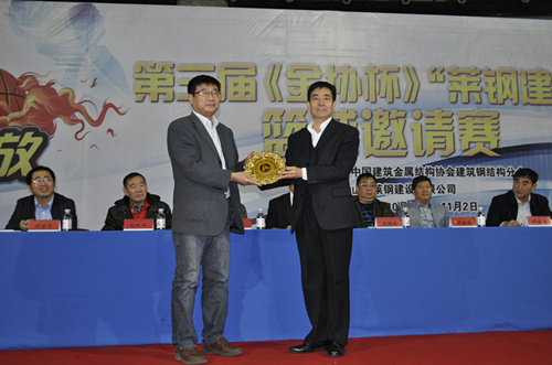 建筑鋼結構分會劉民副會長為承辦單位頒發紀念牌