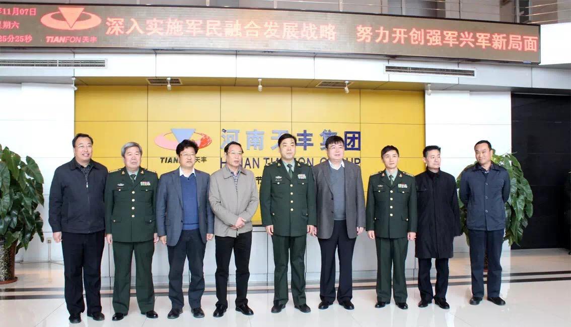 石家庄陆军指挥学院领导一行莅临天丰集团考察指导