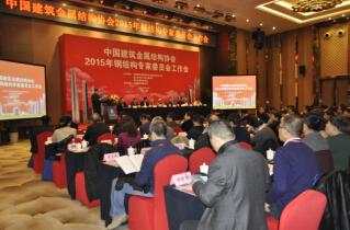 中国建筑金属结构协会2015年钢结构专家委员会工作圆满成功