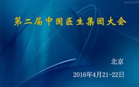 第二届中国医生集团大会即将召开