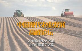 中国现代农业发展高峰论坛即将召开