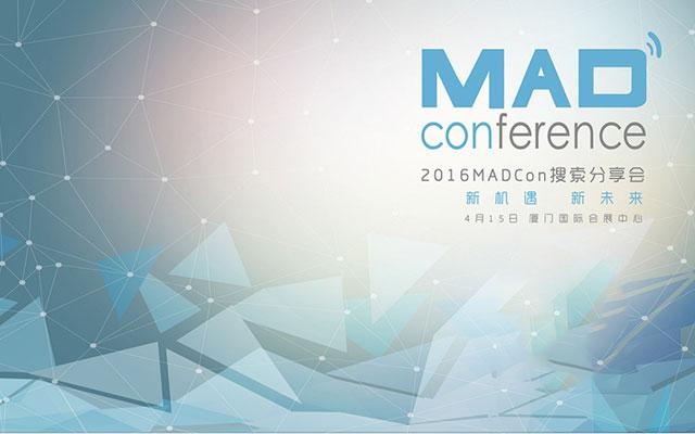 2016年MADCon搜索分享会即将召开