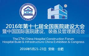 2016年第十七届全国医院建设大会即将召开