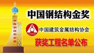 """第十二届(2015-2016年度)荣获""""中国钢结构金奖""""工程名单"""