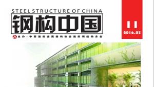 《钢构中国》第十一期期刊下载在线阅读