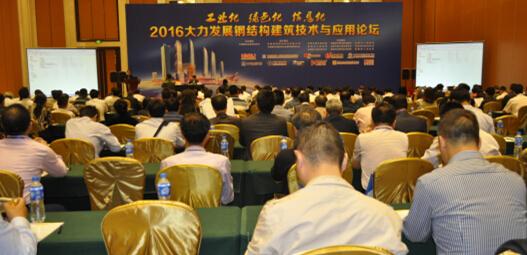2016大力發展鋼結構高峰論壇