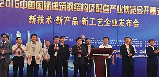 2016中國國際建筑鋼結構及配套產業博覽會開幕式