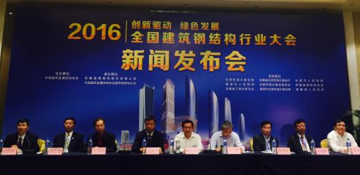 2016年全國建筑鋼結構行業大會新聞發布會