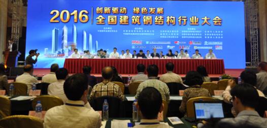 2016年全國建筑鋼結構行業大會在安徽合肥勝隆重召開