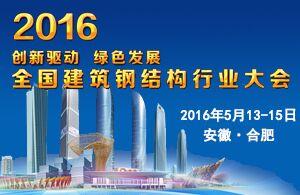 2016年全国建筑钢结构行业大会胜利闭幕