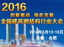 2016年全国建筑钢结构行业大会