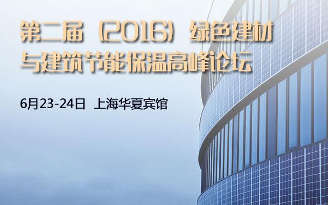 第二届(2016)绿色建材与建筑节能保温高峰论坛即将召开