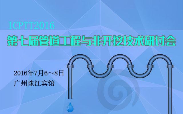 第七届管道工程与非开挖技术研讨会(ICPTT2016)即将召开